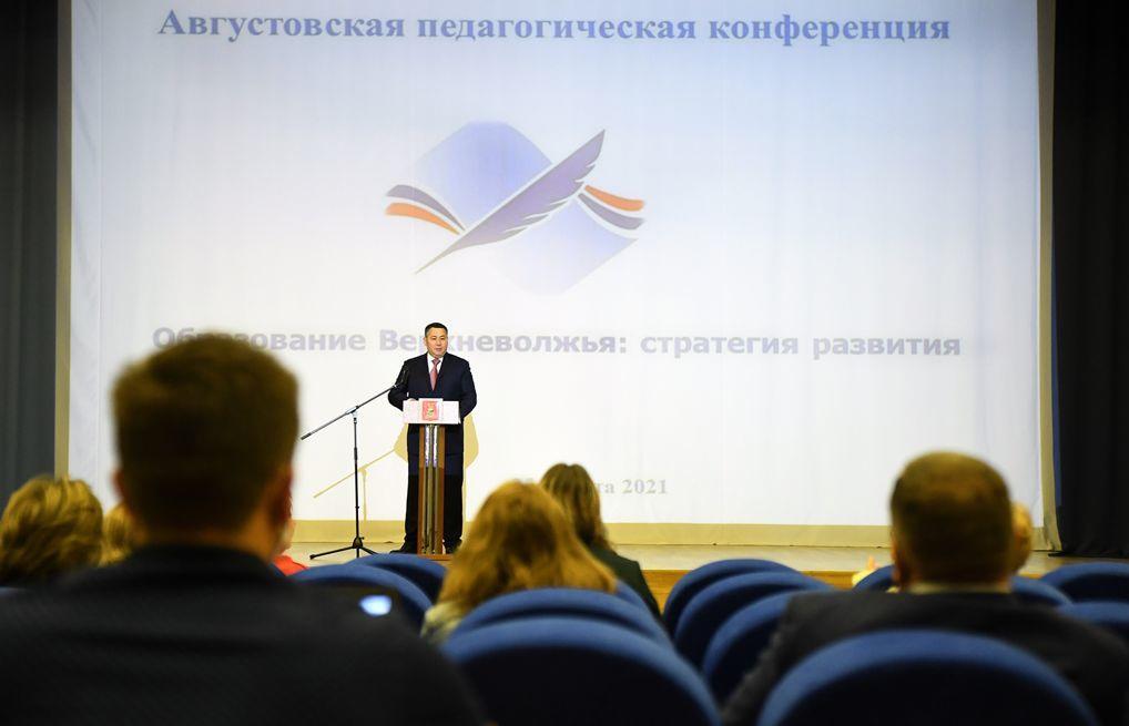 В Тверской области учителям и воспитателям выплатят по 10 000 рублей - новости Афанасий