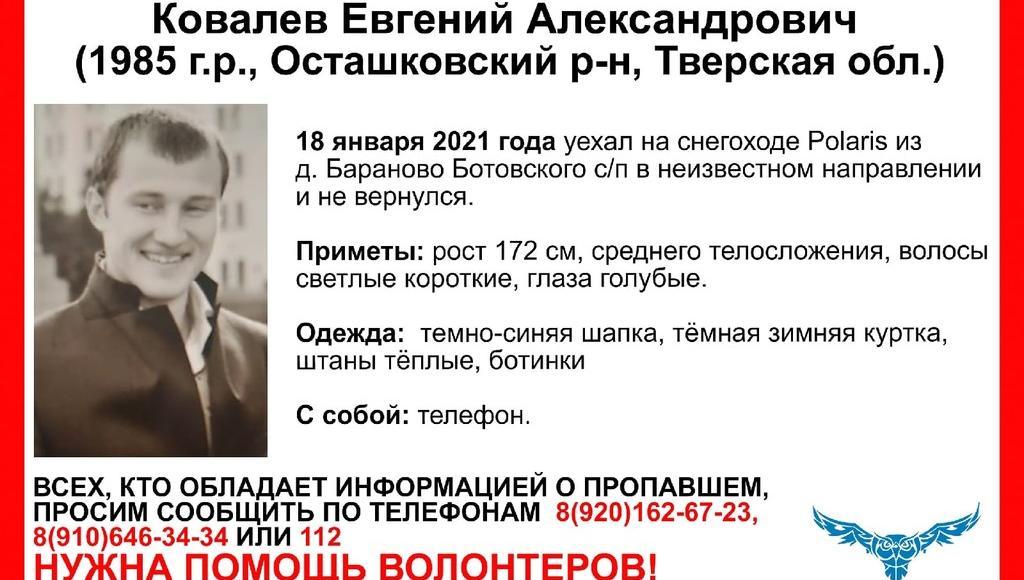 В Тверской области ищут мужчину, уехавшего из дома на снегоходе - новости Афанасий