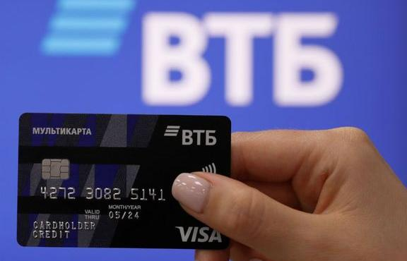 ВТБ продолжает обслуживание корпоративных карт с истекшим сроком действия - новости Афанасий