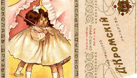 В Твери пройдет выставка конфетных фантиков