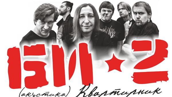 «Би-2» выступит в Твери с акустическим концертом