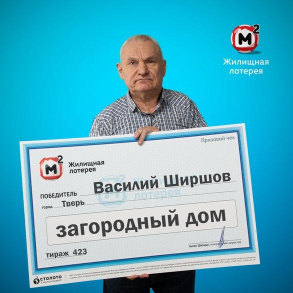 Пенсионер из Твери выиграл 1,1 млн рублей в лотерею