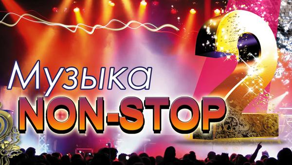 Филармония приглашает жителей Твери на новогоднее шоу «Новый год! Музыка NON-STOP»