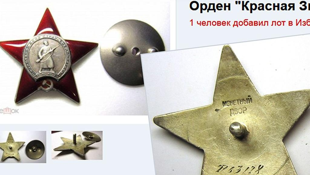 Следы украденного 12 лет назад ордена Красной Звезды нашлись в Кимрах