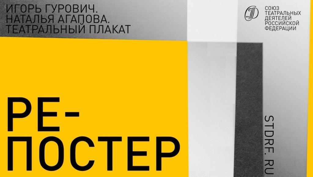 Известные московские художники создадут авторский плакат для спектакля Тверского ТЮЗа - новости Афанасий