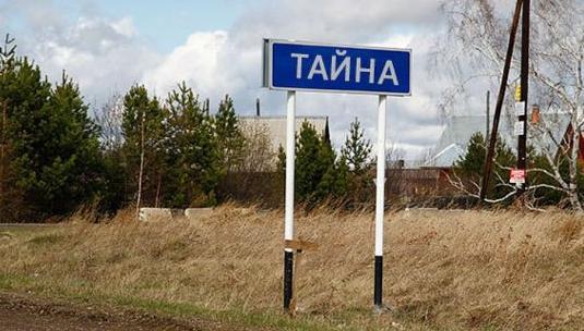 В Тверской области переименовали пять населенных пунктов