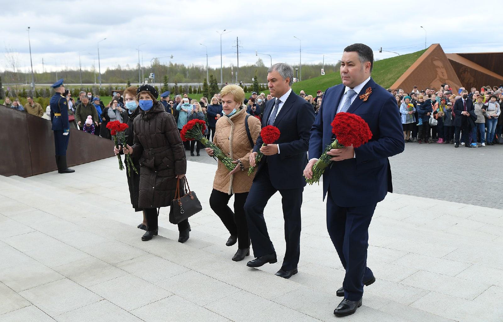 Вячеслав Володин и Игорь Руденя возложили цветы к Ржевскому мемориалу