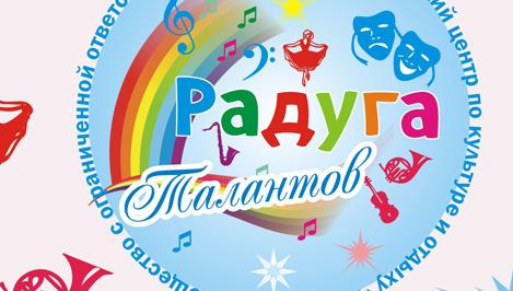 В Твери пройдет фестиваль «Радуга талантов»