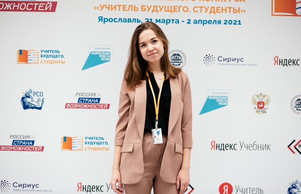 Студентка из Тверской области стала финалисткой конкурса «Учитель будущего. Студенты» - новости Афанасий