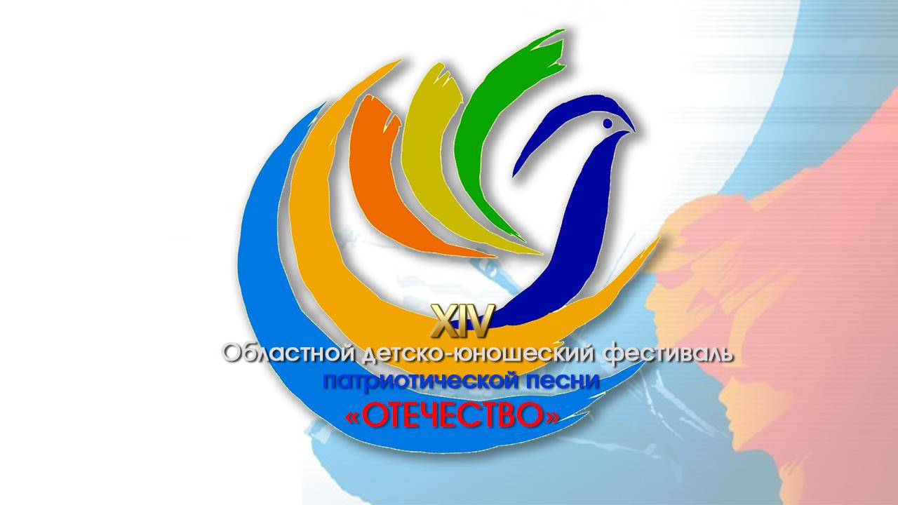 Отборочный тур фестиваля патриотической песни «Отечество» пройдет в Торжке - новости Афанасий