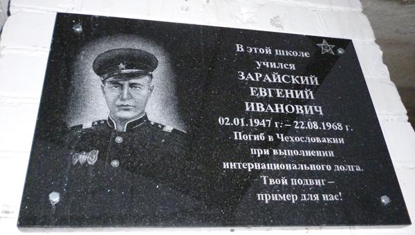 В ростовском музее появится стенд, посвященный сержанту Зарайскому, погибшему в Праге в 1968 году