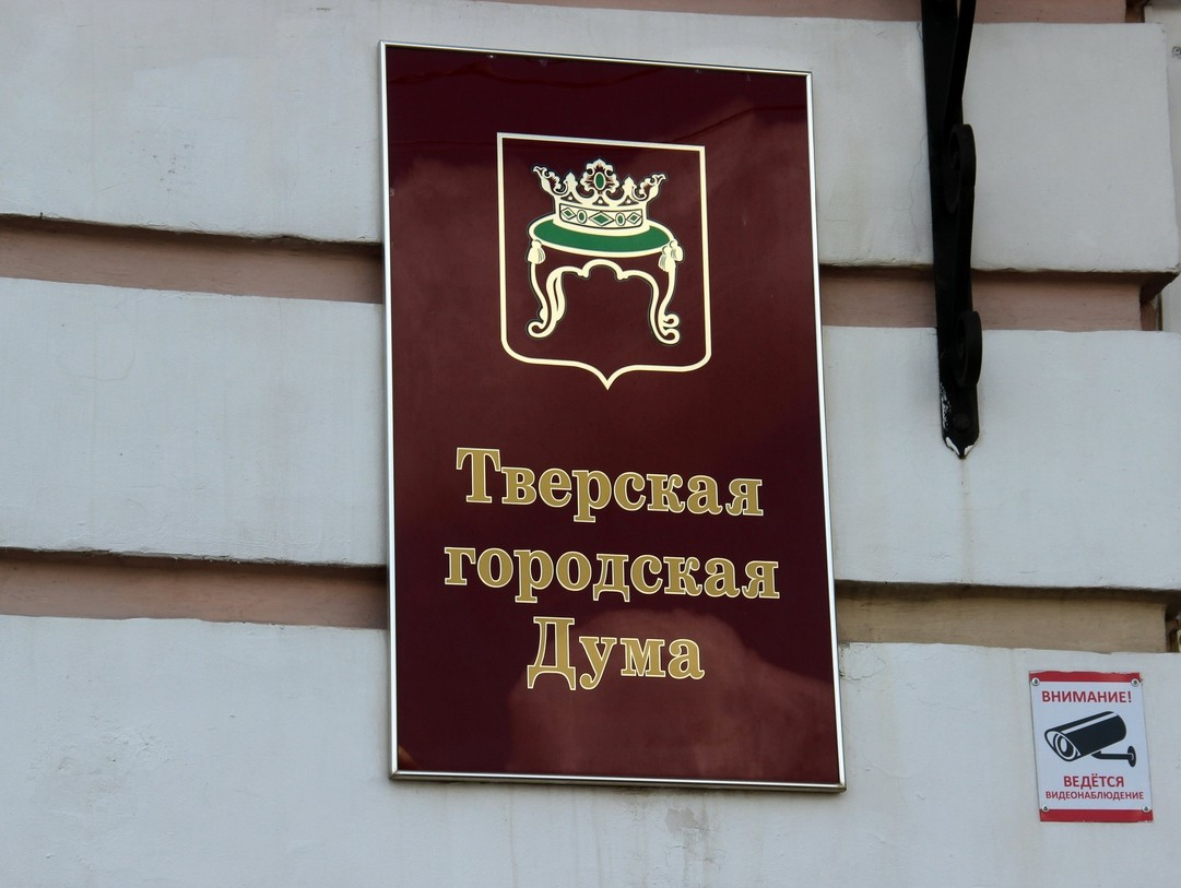 Тверская городская Дума меняет свой регламент - новости Афанасий
