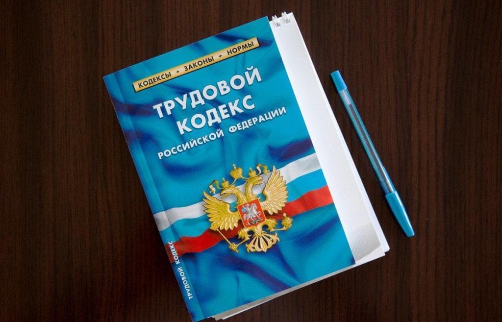 Парламент Тверской области поддержал предложенные федеральными коллегами изменения в Трудовой кодекс   - новости Афанасий