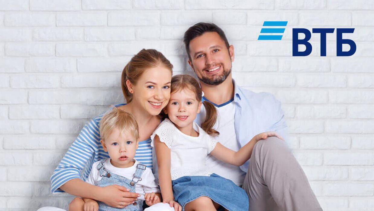 """Клиенты ВТБ удвоили спрос на """"семейную ипотеку"""" - новости Афанасий"""