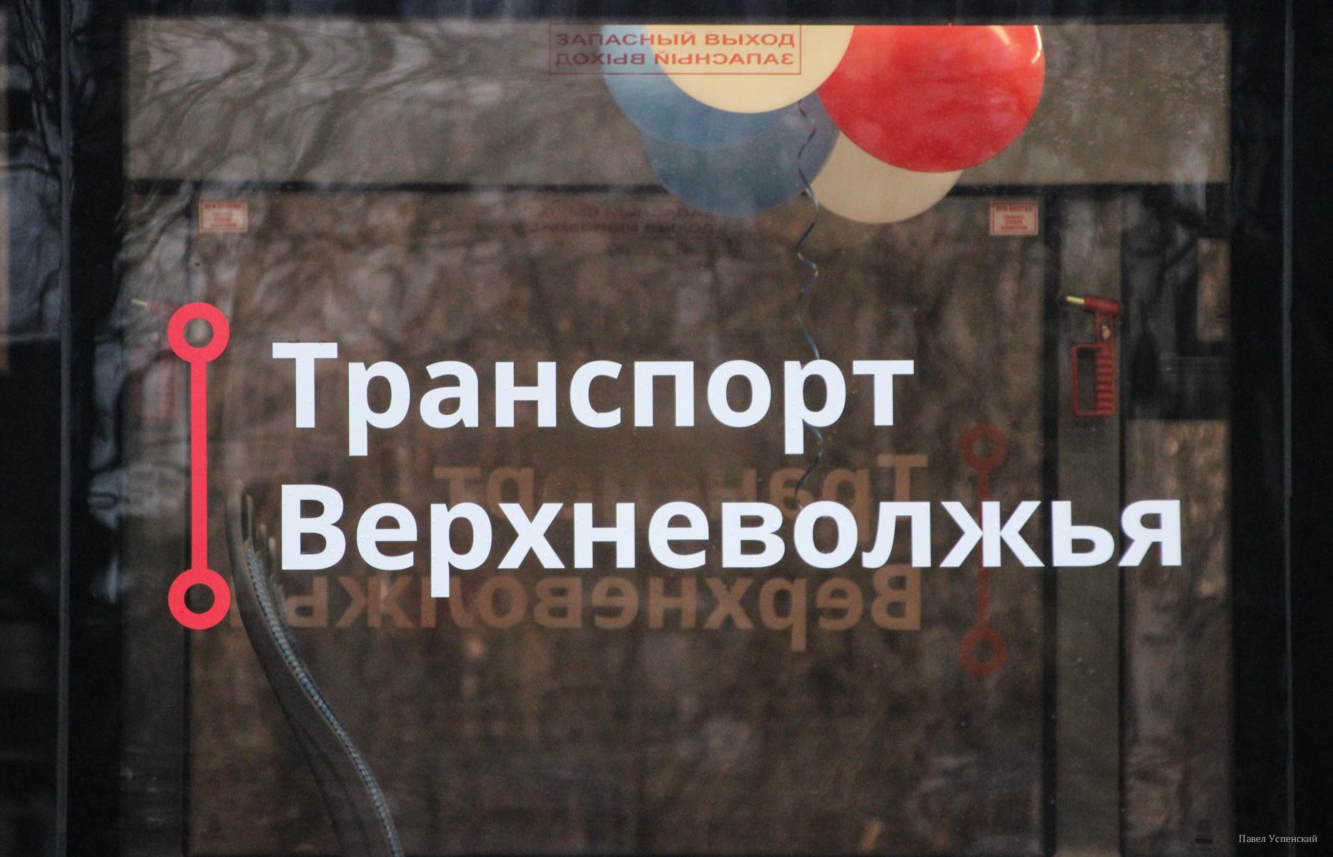 В тестовом режиме заработал сайт новой транспортной системы Тверской области - новости Афанасий