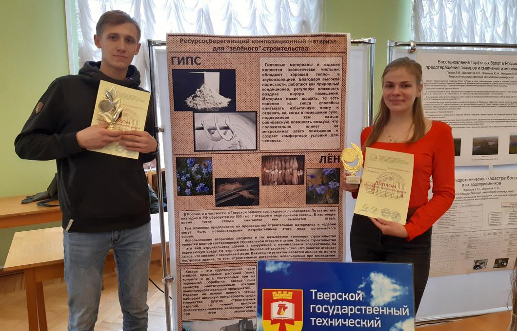 Разработки представителей ТвГТУ получили награды выставки «Экология. Образование. Бизнес – 2020» - новости Афанасий