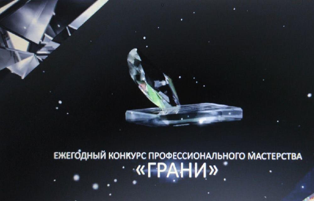Afanasy.biz вошел в число победителей журналистского конкурса «Грани» - новости Афанасий