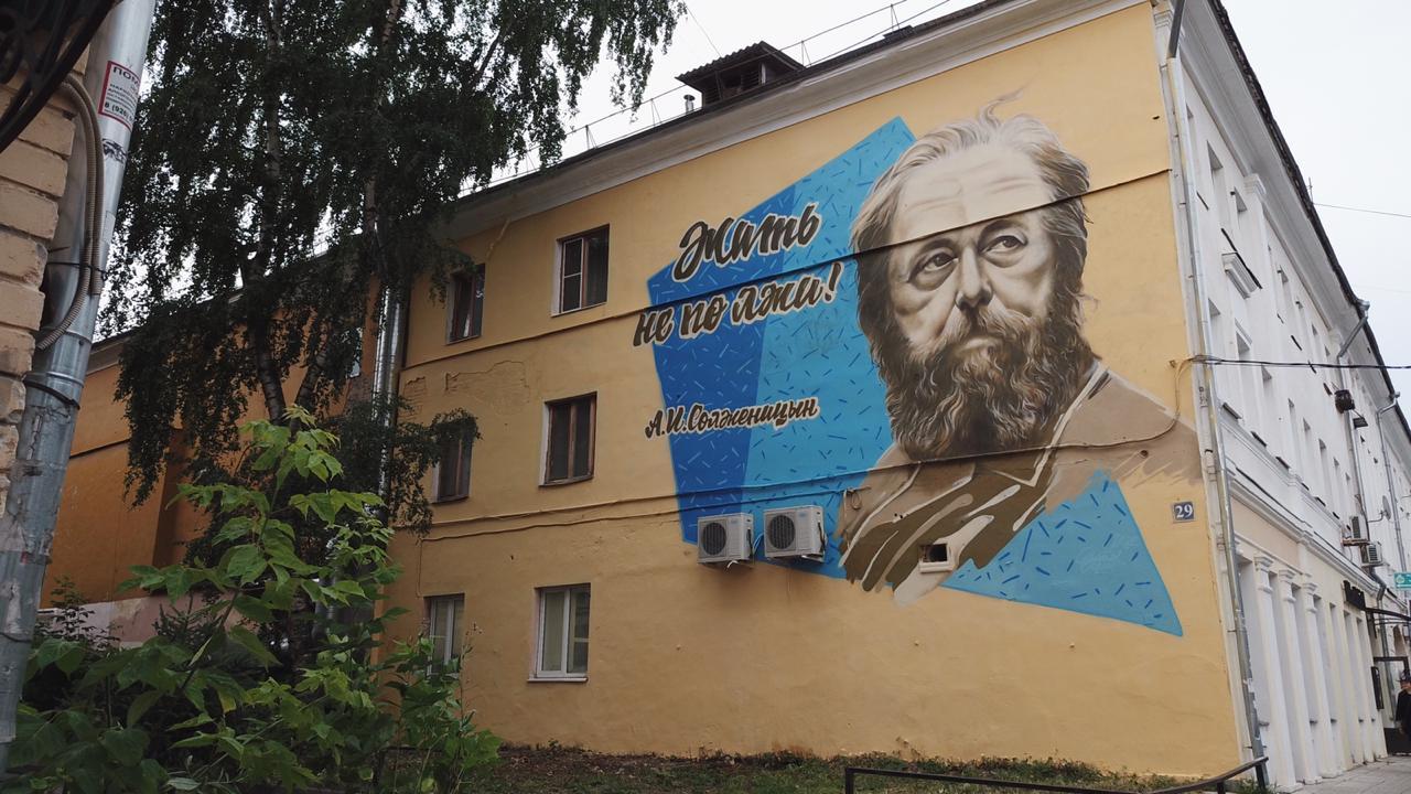 В Твери создано новое граффити с изображением Солженицына - новости Афанасий