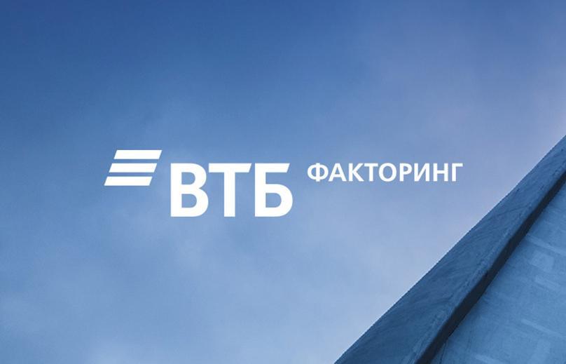 ВТБ Факторинг предоставил компаниям МСБ полностью цифровой онбординг - новости Афанасий