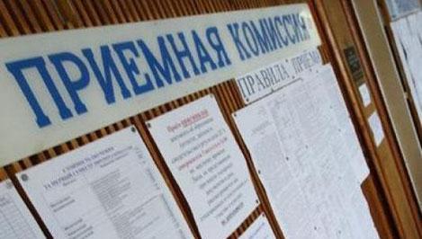Минобрнауки рекомендовало вузам не менять вступительные экзамены в 2014 году