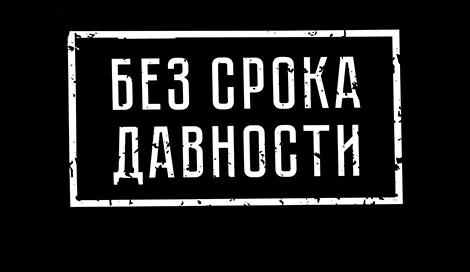 """В ТвГТУ пройдет презентация выставки проекта """"Без срока давности"""""""