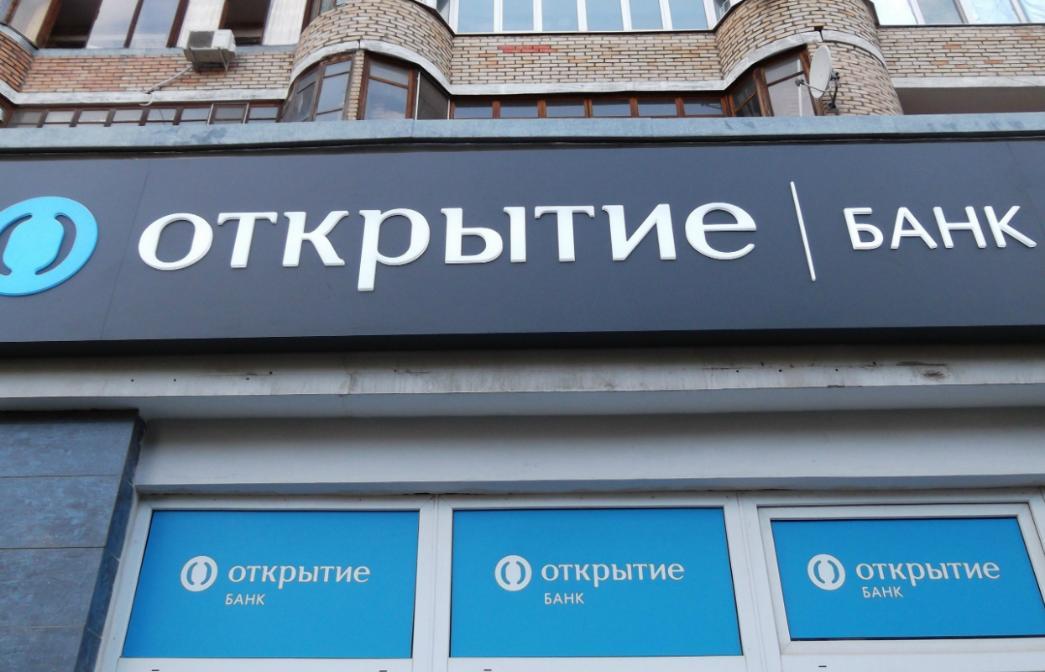 Банк «Открытие»: более 50% компаний малого и среднего бизнеса уже работают в «докарантинном» режиме - новости Афанасий