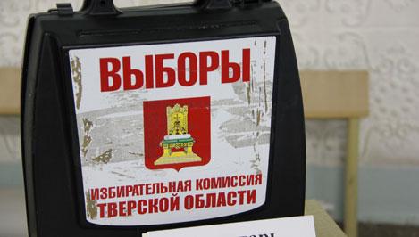 Итоги выборов в Тверской области и Москве обсудят в ТвГУ