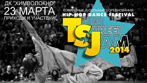 Танцевальные коллективы со всей страны соберутся в Твери на ежегодном чемпионате «Tver street jam 2014»
