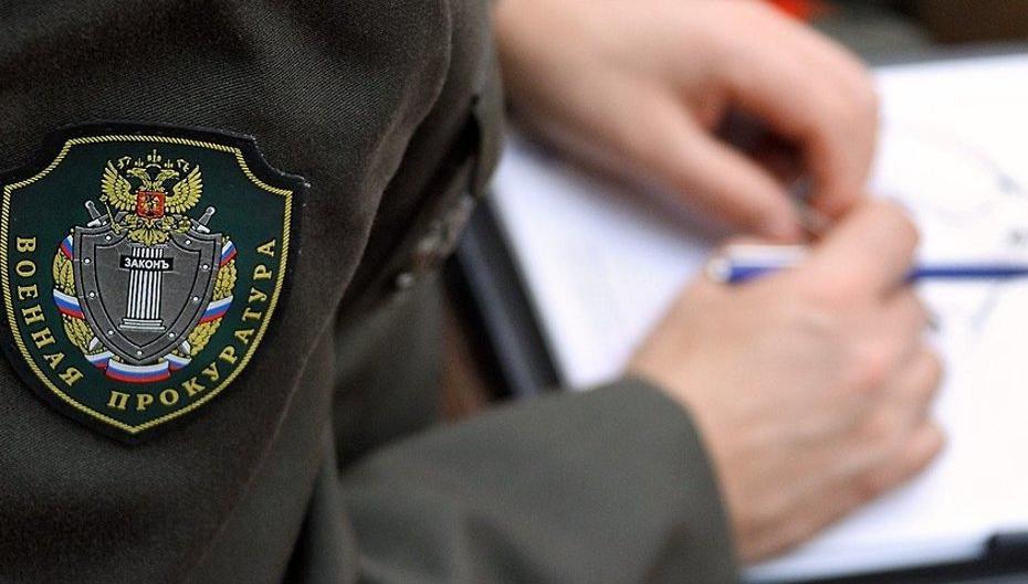 Военные прокуроры Западного военного округа проведут прием граждан