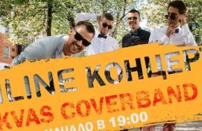16 мая кавер-группа KVAS из Твери даст онлайн концерт и разыграет призы - новости Афанасий