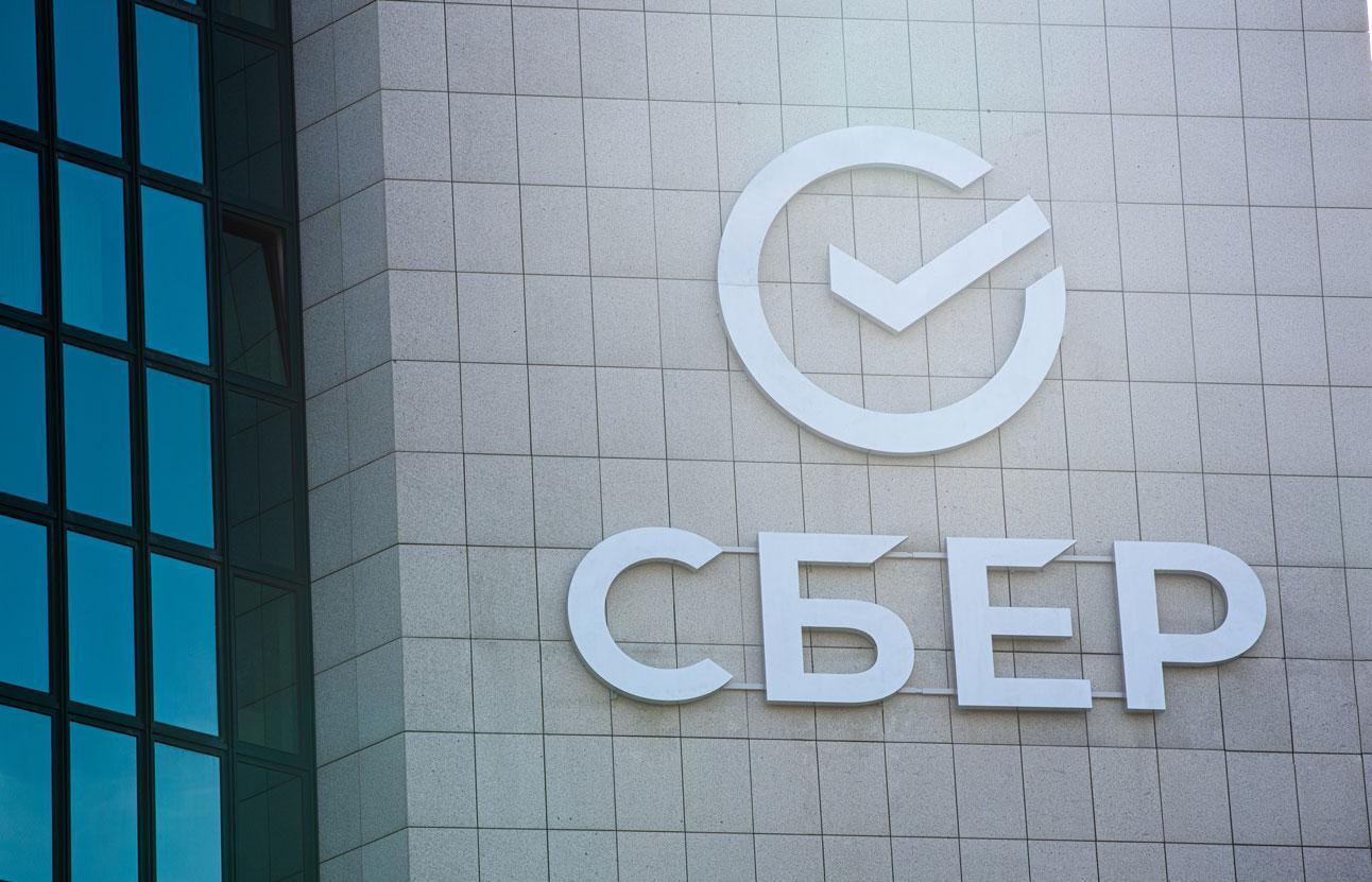 Сбер одним из первых в РФ утвердил принципы этики искусственного интеллекта - новости Афанасий