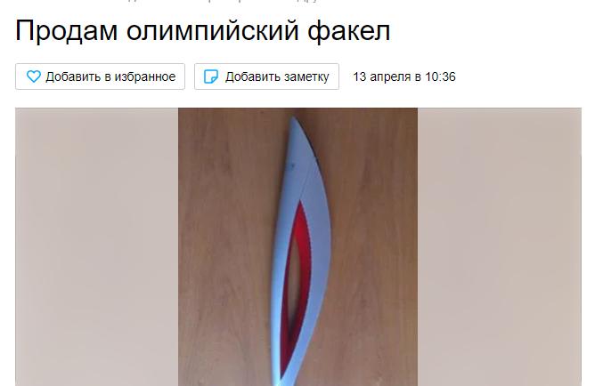 Олимпийский факел продают на «Авито»