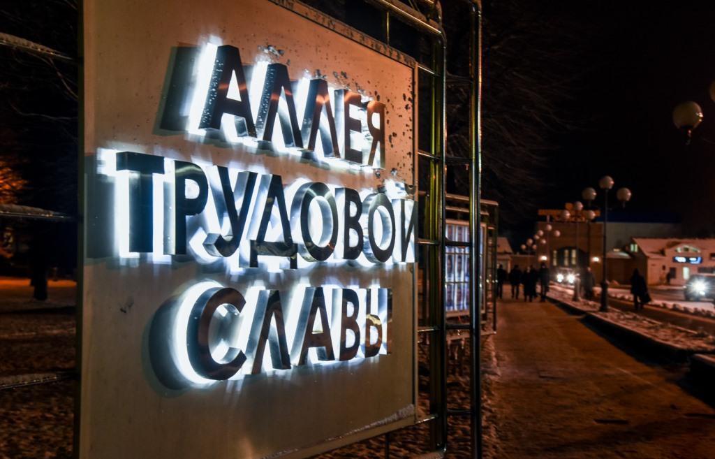 В Твери у проходной ТВЗ засветились лучшие люди предприятия  - новости Афанасий