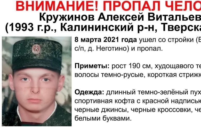 Под Тверью ищут пропавшего 8 марта молодого мужчину - новости Афанасий