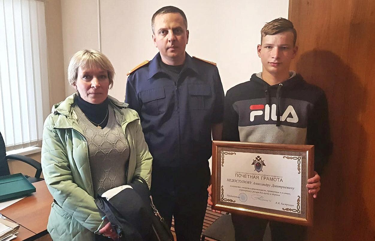 Подростку из Фирово вручили почетную грамоту за спасение двух детей - новости Афанасий