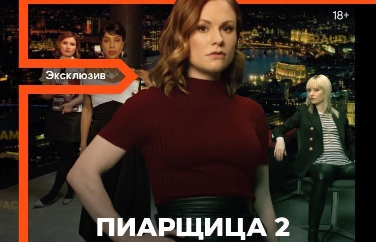 О чем не хотят говорить звезды — второй сезон сериала «Пиарщица» эксклюзивно в Wink - новости Афанасий