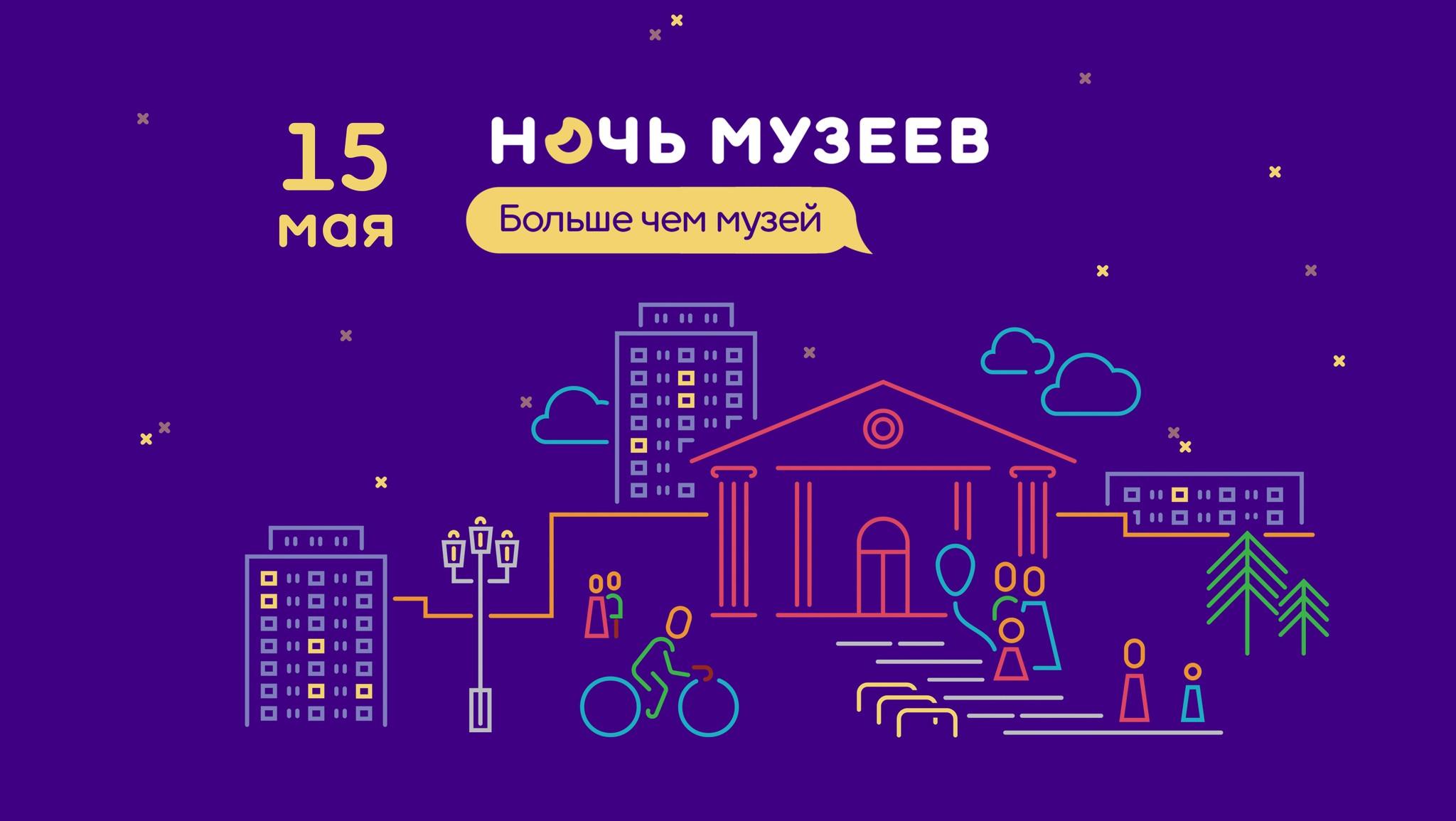 Жителей Тверской области приглашают на «Ночь музеев»