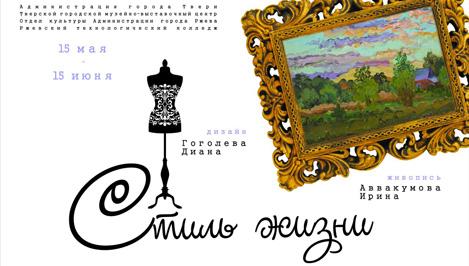 В Твери откроется выставка ржевских художниц Ирины Аввакумовой и Дианы Гоголевой «Стиль жизни»