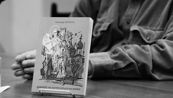 «Партия фортепиано, прерываемая партией автомата Калашникова»: военный корреспондент Александр Харченко представил в Твери книгу о войне и мире