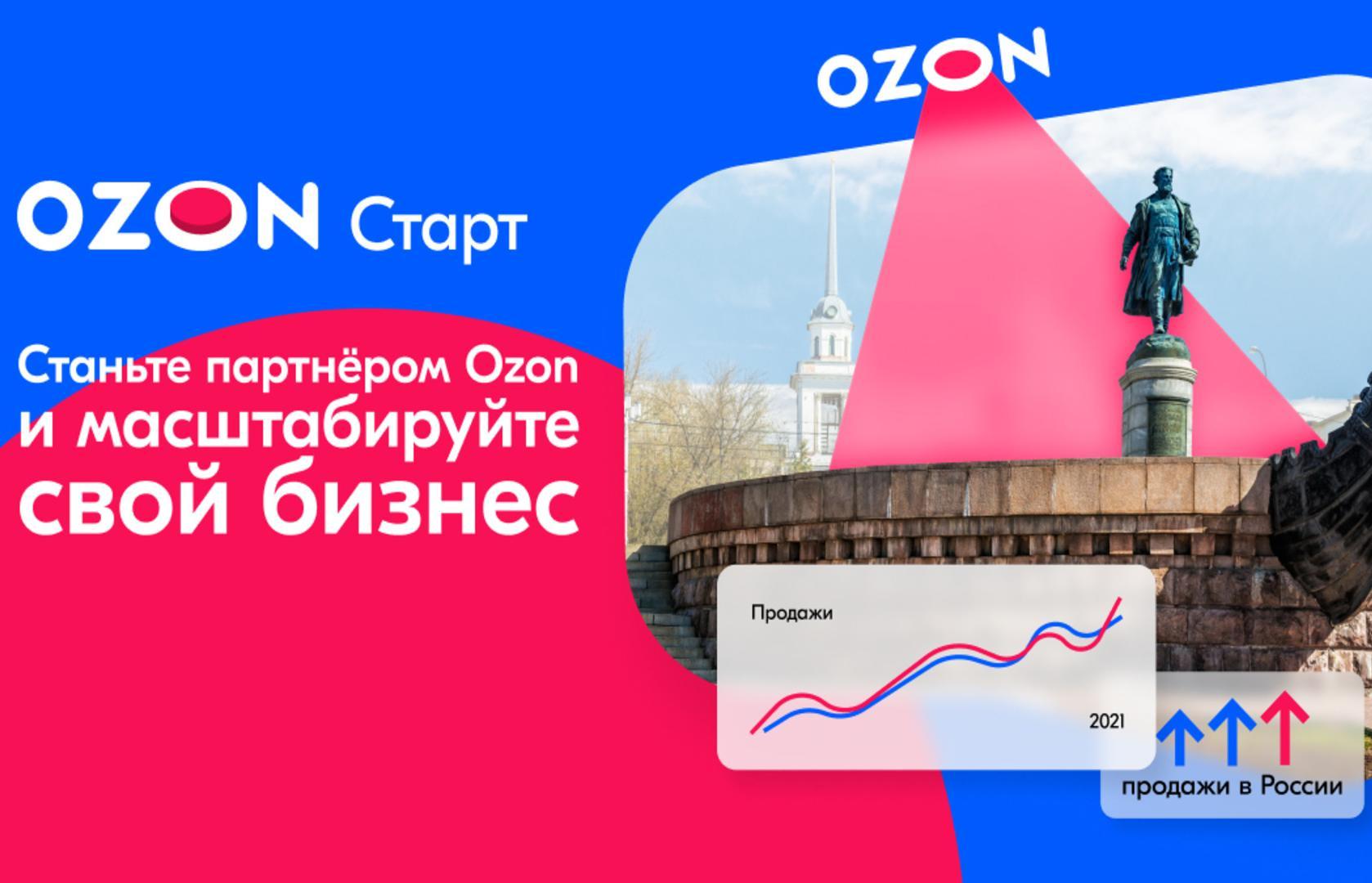 Ozon и «Мой Бизнес» предлагают тверским предпринимателям прославиться на всю Россию - новости Афанасий