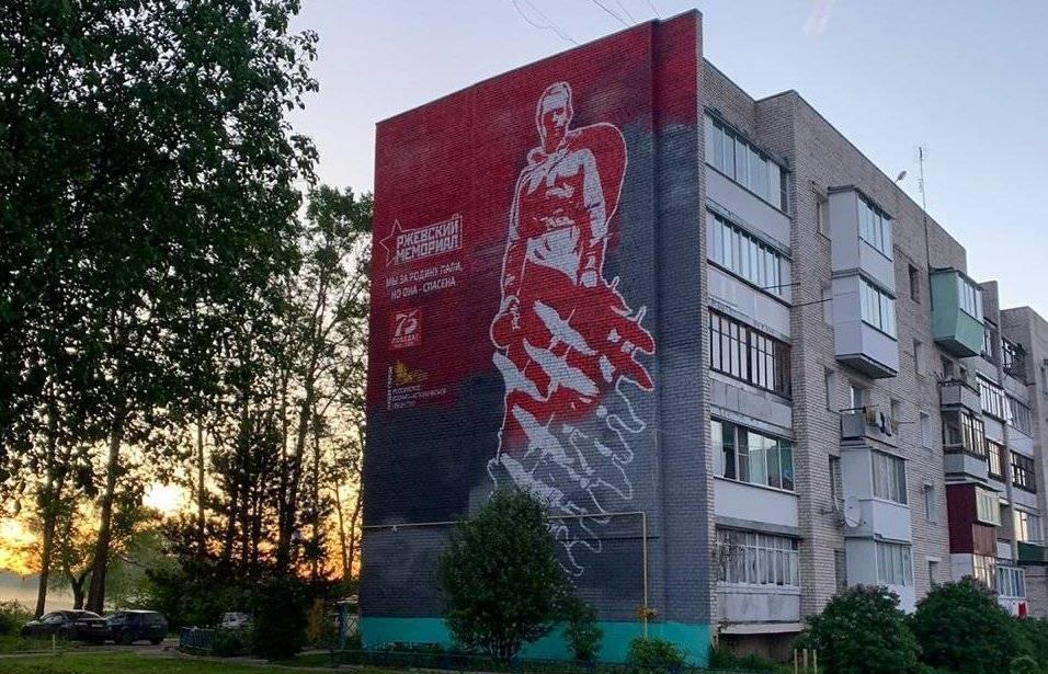 В Тверской области появилось граффити с Ржевским мемориалом - новости Афанасий