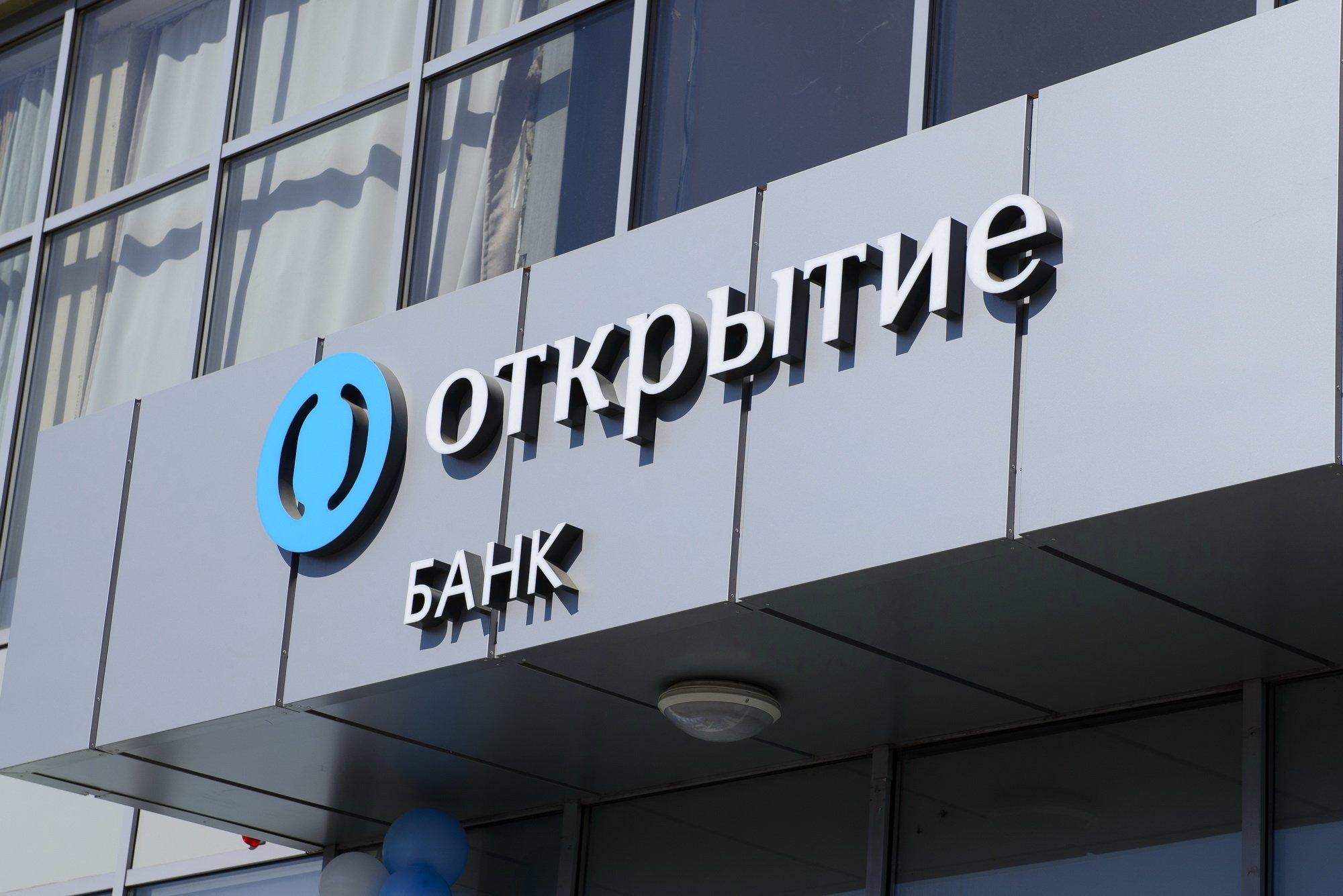 Банк «Открытие» получил международную награду Visa за бизнес-карты - новости Афанасий