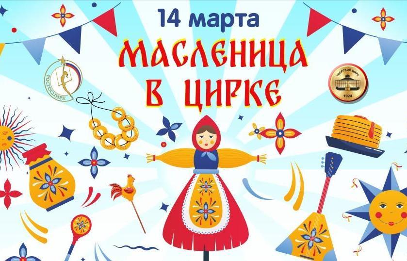Тверской цирк зовет праздновать Масленицу - новости Афанасий