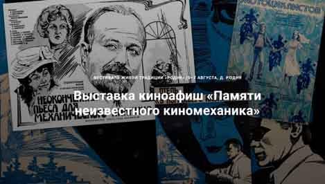 В Тверской области покажут киноафиши 60-80-х годов XX века