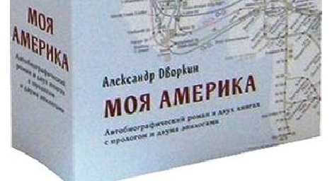 Известный писатель и сектовед Александр Дворкин презентует в Твери автобиографический роман