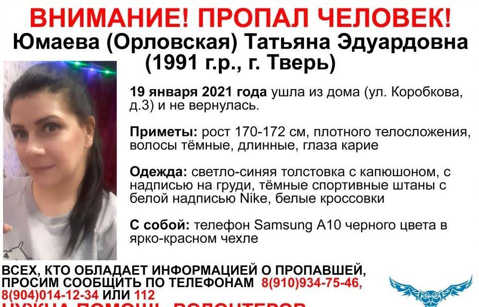 В Твери четыре дня назад пропала 30-летняя женщина - новости Афанасий