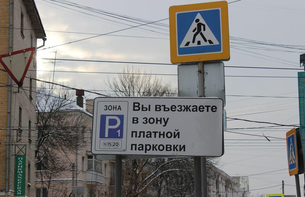 В Твери изменился способ оплаты парковок - новости Афанасий