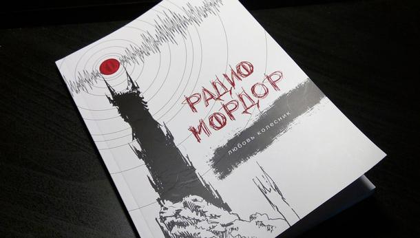 Поэтесса Любовь Колесник выпустила сборник стихов «Радио Мордор»
