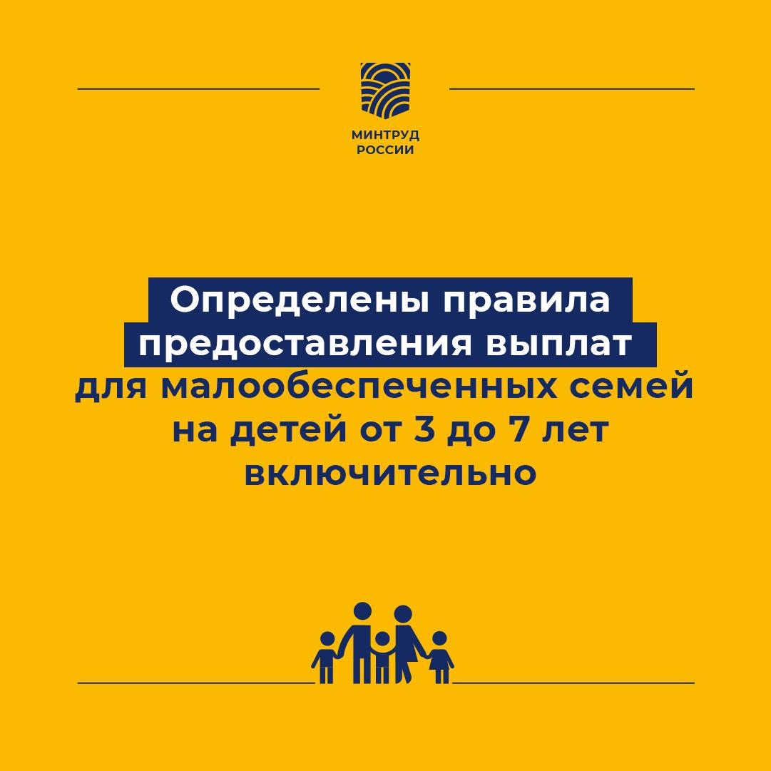 Пособия на детей от 3 до 7 лет: правительство утвердило новые правила назначения выплат