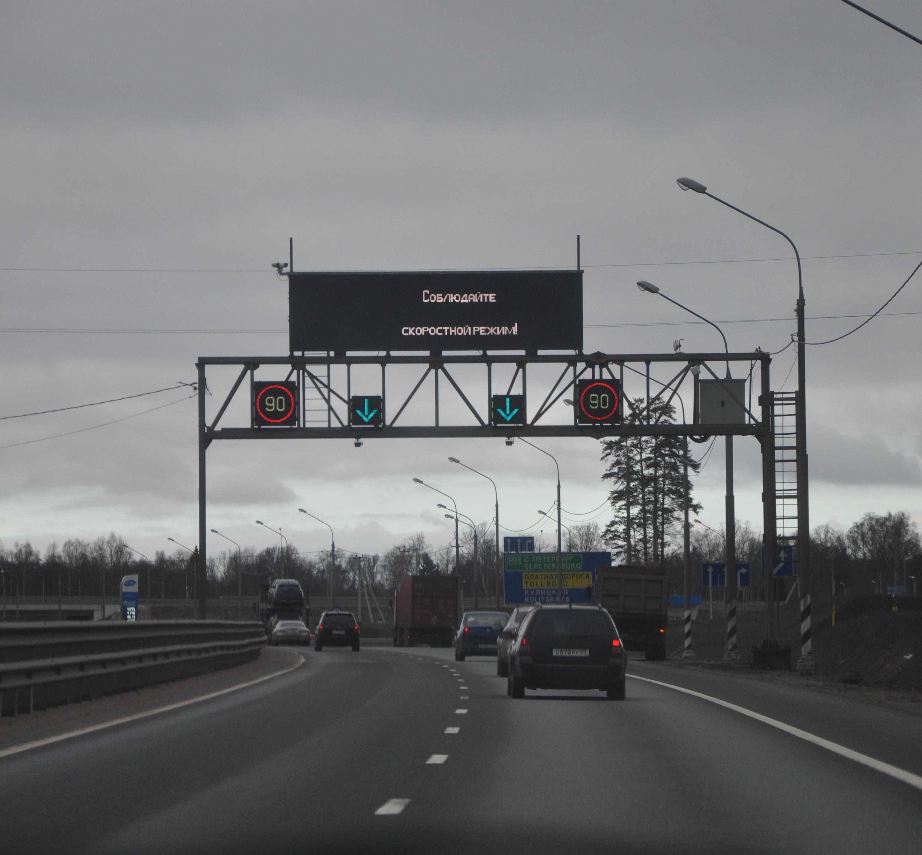 На новых участках трассы М11 «Нева», проходящей по Тверской области, ввели ночные тарифы - новости Афанасий
